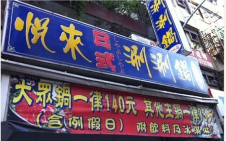 悅來日式涮涮鍋高薪職缺