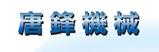 唐鋒企業社高薪職缺