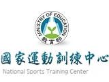 國家運動訓練中心高薪職缺