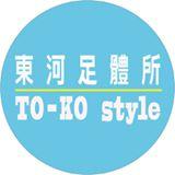 TO-KO style 東河足體所_東河整體有限公司高薪職缺