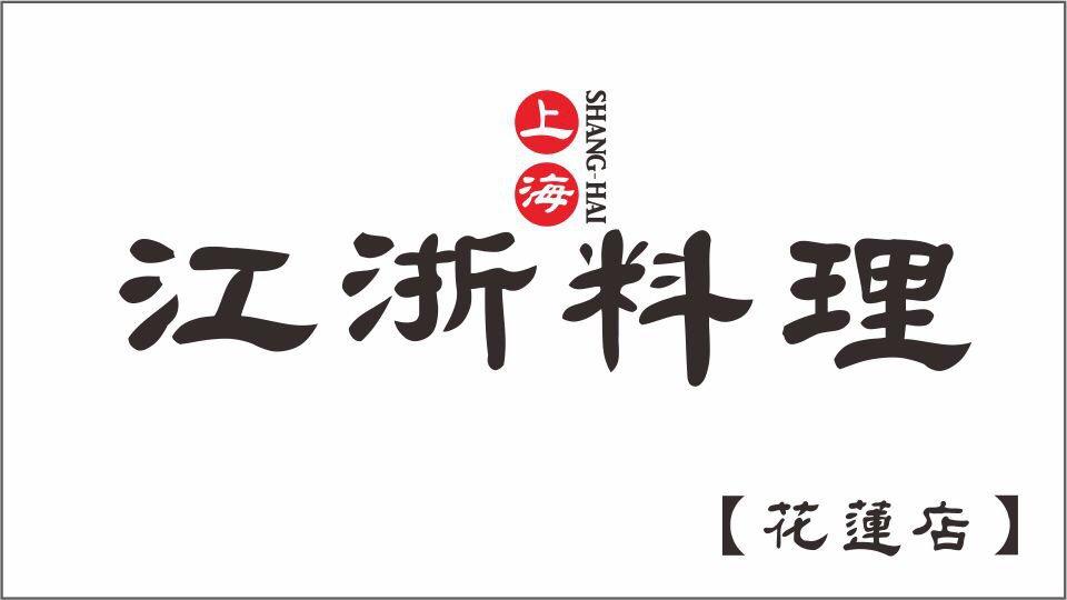 上海九号餐廳高薪職缺