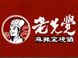 老先覺麻辣窯燒鍋鳳山五甲店高薪職缺