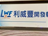 找工作利威豐科技股份有限公司