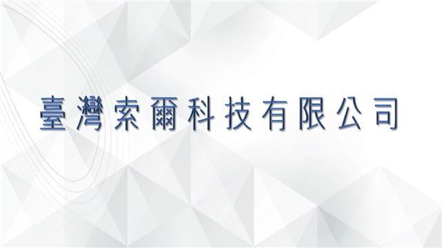 找工作臺灣索爾科技有限公司