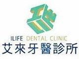 艾來牙醫診所高薪職缺