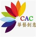 華藝創意文化出版事業有限公司高薪職缺