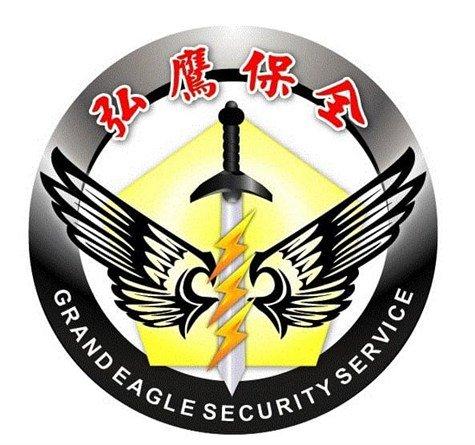 弘鷹保全股份有限公司高薪職缺