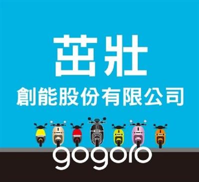 Gogoro_茁壯創能股份有限公司高薪職缺