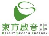 東方啟音言語治療投資有限公司高薪職缺