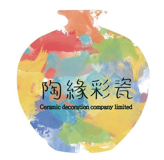 陶緣彩瓷有限公司高薪職缺