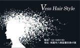 找工作Vess 髮型設計