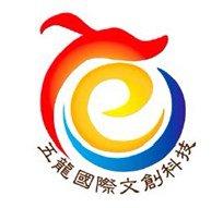 五龍國際文創科技有限公司高薪職缺