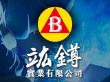 竑鐏實業有限公司高薪職缺