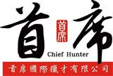 首席國際獵才有限公司高薪職缺