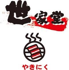 世家堂日式燒肉飯高薪職缺
