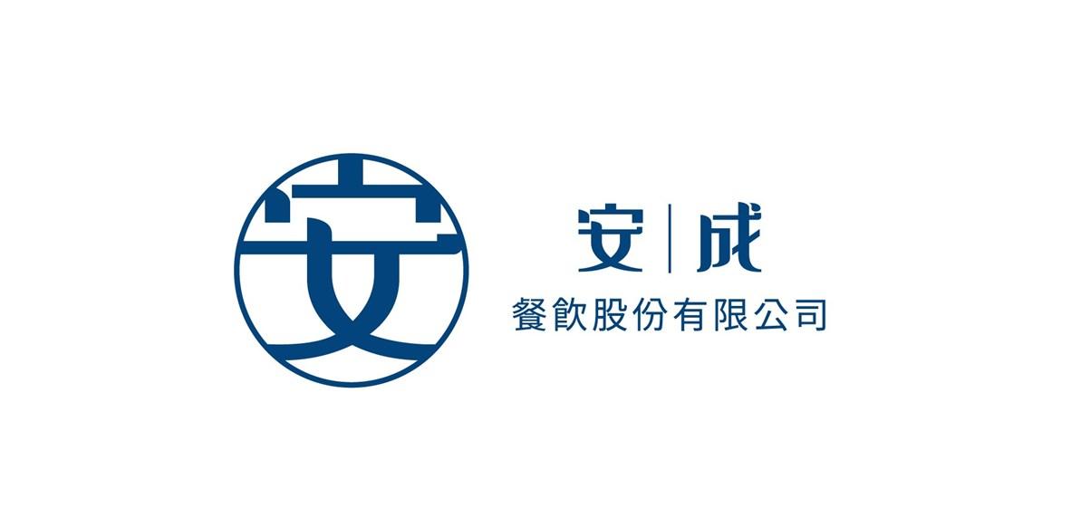 安成餐飲股份有限公司高薪職缺