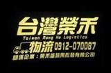 台灣榮禾物流有限公司高薪職缺