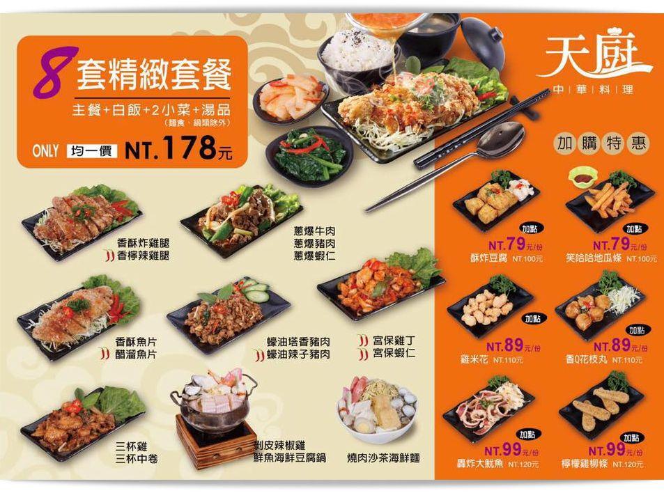 松本市のおすすめ中華料理 [食ベログ]