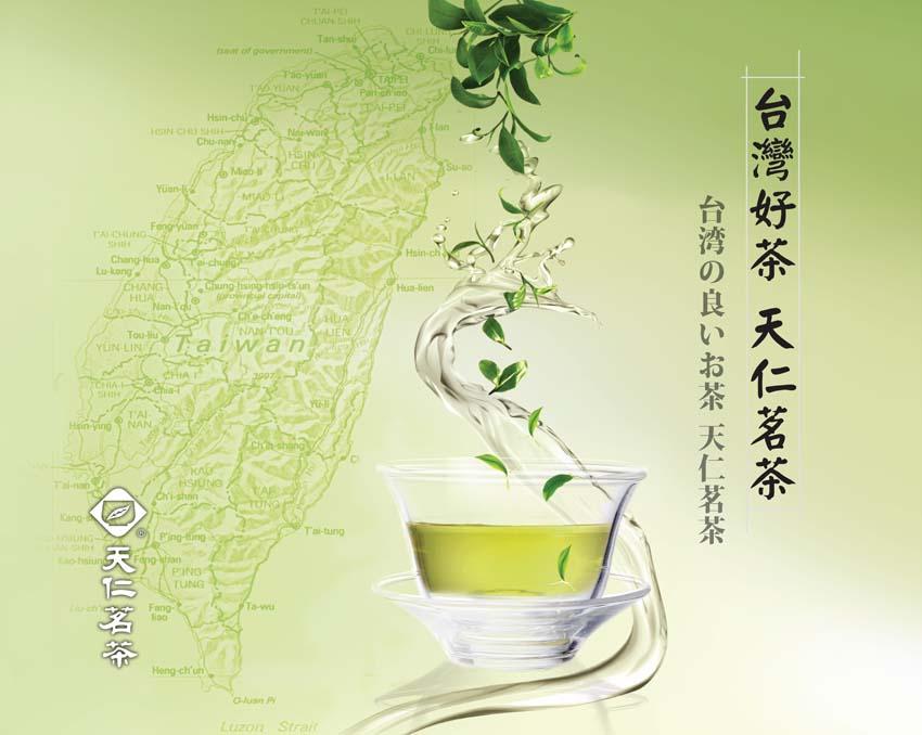 天仁茶業股份有限公司(天仁茗茶)