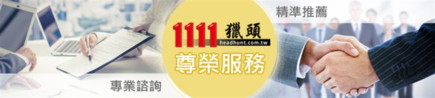 找工作1111高階獵頭顧問中心