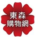 東森得易購股份有限公司(東森購物)(電視購物)高薪職缺