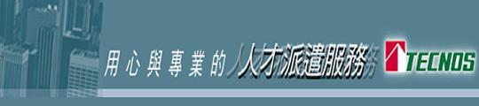 東慧國際諮詢顧問股份有限公司