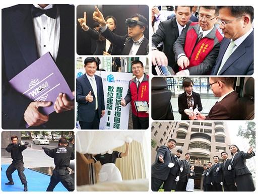 台灣國際公寓大廈管理維護有限公司