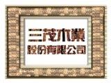 三茂木業股份有限公司高薪職缺