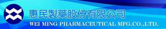 惠民製藥股份有限公司高薪職缺