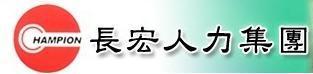 亞太國際發展有限公司(長宏集團)高薪職缺