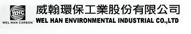 威翰環保工業股份有限公司(力晶活性炭有限公司)高薪職缺