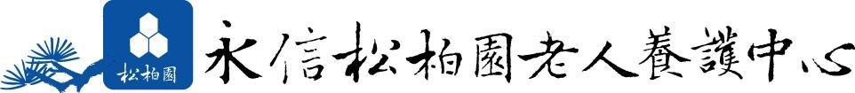 財團法人臺灣省私立永信社會福利基金會附設臺中市私立松柏園老人養護中心高薪職缺