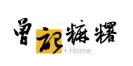 曾記(米麻)糬股份有限公司高薪職缺